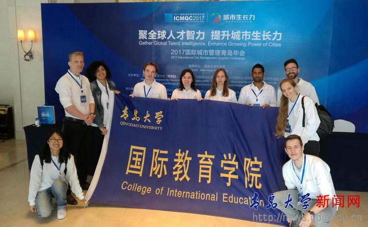 我校留学生参加2017国际城市管理青岛年会志愿服务活动_青岛大学