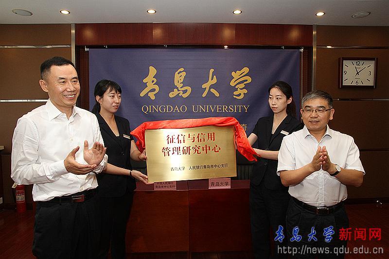 我校与中国人民银行青岛市中心支行签署战略合作协议